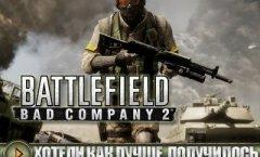 Battlefield: Bad Company 2. Видеорецензия
