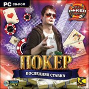 Обложка World Poker Championship 2: Final Table Showdown