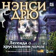 Nancy Drew: Legend of the Crystal Skull – фото обложки игры