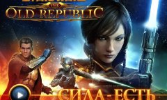 Star Wars: The Old Republic - Рецензия