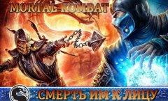 Mortal Kombat. Видеорецензия