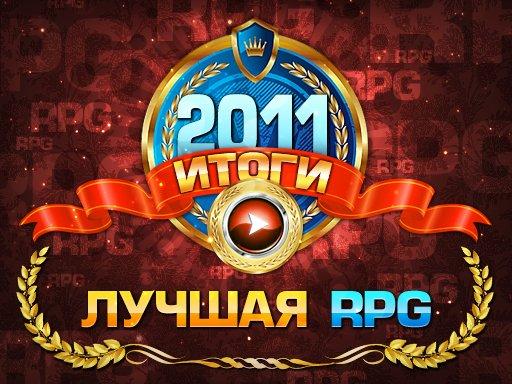 Итоги-2011. Лучшая ролевая игра