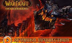 World of Warcraft: Cataclysm. Репортаж о старте продаж