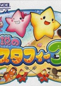 Densetsu No Stafi 3 – фото обложки игры