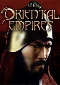 Обложка Oriental Empires