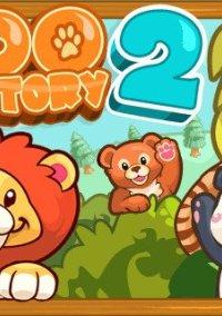 Обложка Zoo Story 2