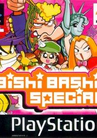 Обложка Bishi Bashi Special