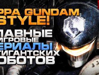 СПЕЦ: Oppa, Gundam style!