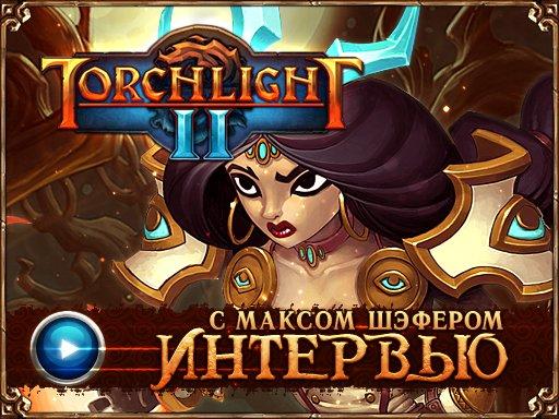 Torchlight 2. Интервью с Максом Шэфером