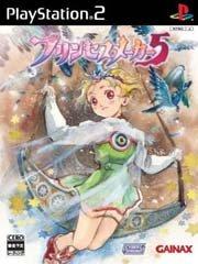 Обложка Princess Maker 5