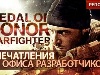 Medal of Honor: Warfighter. Репортаж.