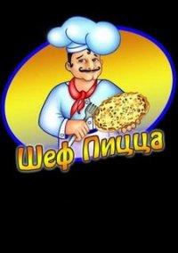 Обложка Шеф Пицца