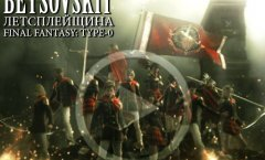 Летсплейщина: Final Fantasy Type-0