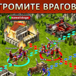 Скриншот Game of War: Fire Age – Изображение 9