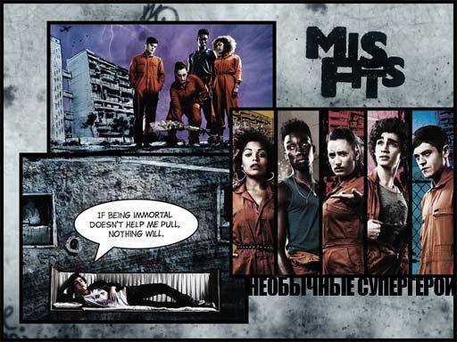 MISFITS: Необычные Супергерои