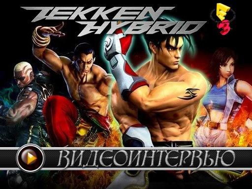 Tekken Hybrid. Видеоинтервью
