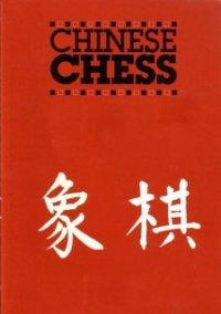 Обложка Chinese Chess