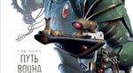 Картотека. Новинки книжного рынка. (11 - 24.08.2013г.) - Изображение 5