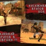 Скриншот I, Gladiator – Изображение 6