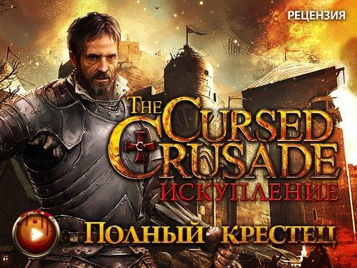 The Cursed Crusade: Искупление. Видеорецензия