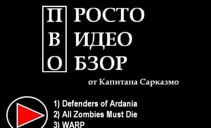 Просто Видео-обзор игр WARP, AZMD, Defenders of Ardania