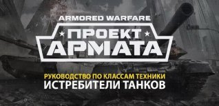 Armored Warfare: Проект Армата. Рассказ о классах техники