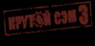 Serious Sam 3: BFE. Видео #3