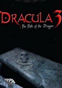 Обложка Dracula 3: The Path of the Dragon