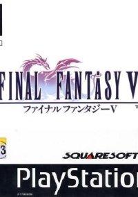 Обложка Final Fantasy V