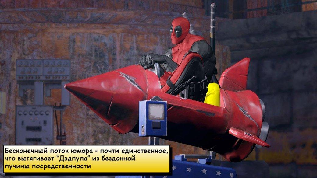 Обзор Deadpool - Мексиканский фастфуд. - Изображение 5
