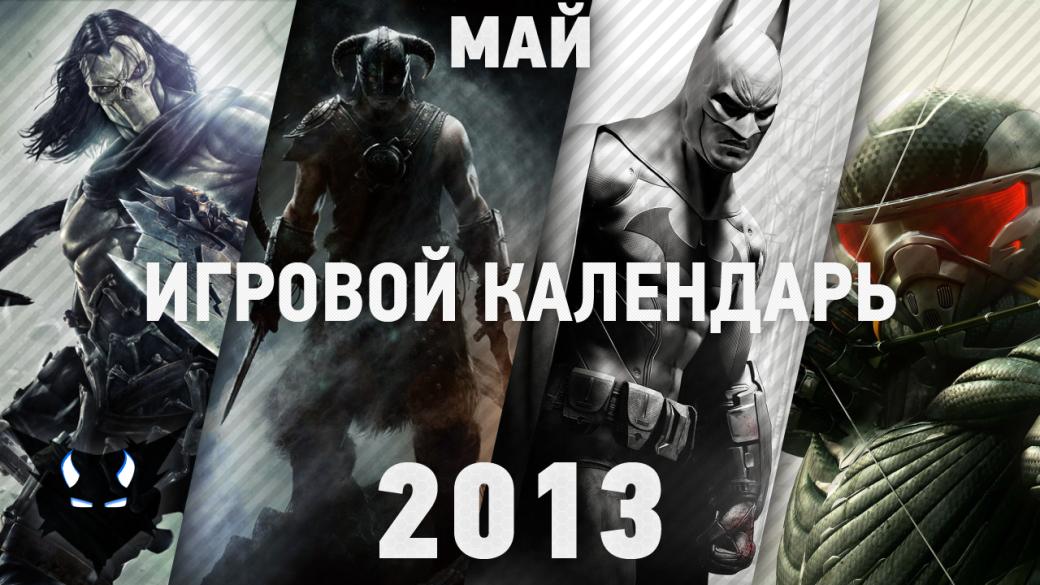 Игровой Календарь - Май 2013 - Изображение 1
