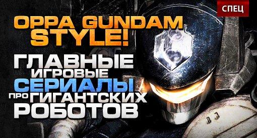 СПЕЦ: Oppa, Gundam style! - Изображение 1