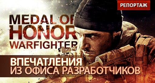 Medal of Honor: Warfighter. Репортаж. - Изображение 1