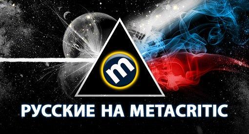 Русские на Metacritic. Игры, созданные на пост-советском пространстве, глазами западных СМИ.. - Изображение 1