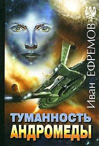 """Иван Ефремов, цикл """"Великое Кольцо"""". Отзыв - Изображение 1"""