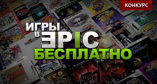 [ИТОГИ КОНКУРСА]  Игры в EPIC Бесплатно на трансляции. - Изображение 1