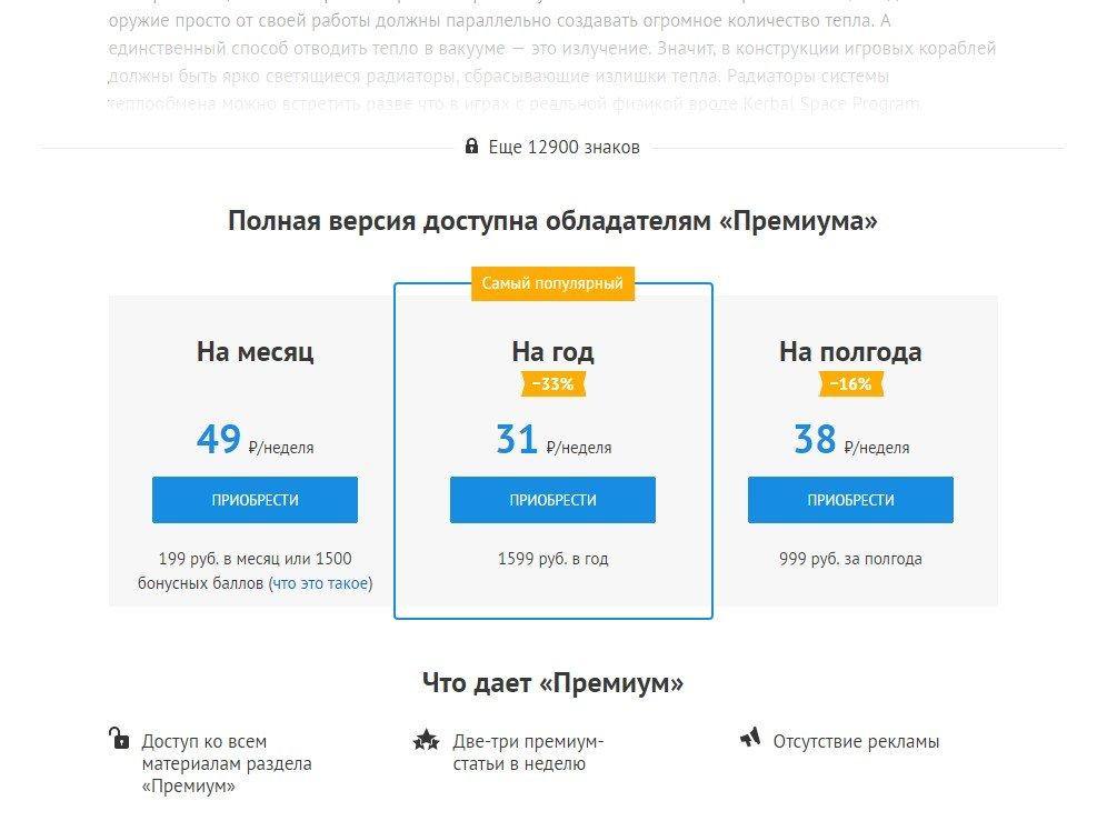 Можем повторить. Большие статьи на«Игры mail.ru» стали платными - Изображение 1