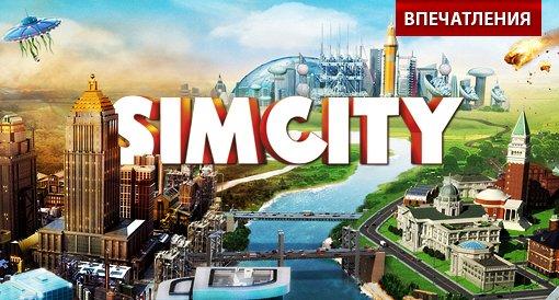 SimCity. Впечатления + Интервью с главным дизайнером - Изображение 1