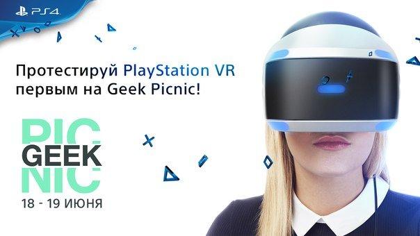 PlayStation VR можно будет попробовать на этих выходных на Geek Picnic - Изображение 1