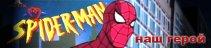 Привет всем! Сегодня я хочу с вами поговорить об игре Spider-Man(SNES).  Я смог сыграть в 2 версии этой игры. На Sup ... - Изображение 1