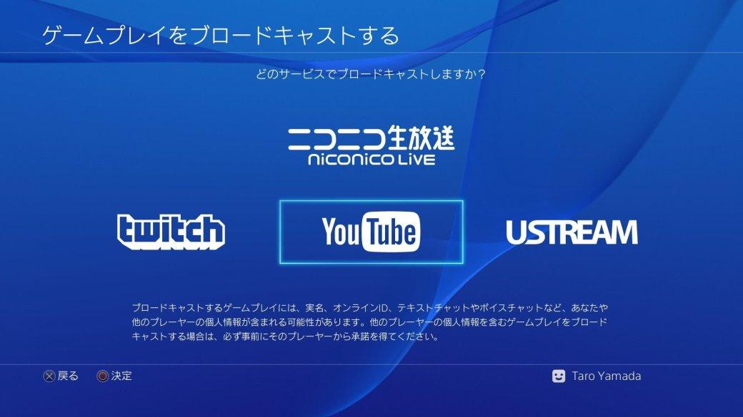 Подробности прошивки 3.0 для PS4: стримы прямо в YouTube! - Изображение 1