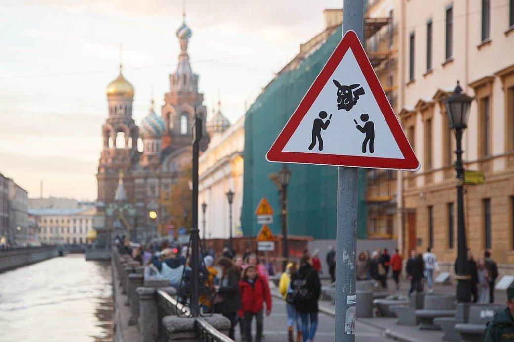 В Петербурге знак предупреждал о ловцах покемонов [обновлено] - Изображение 1