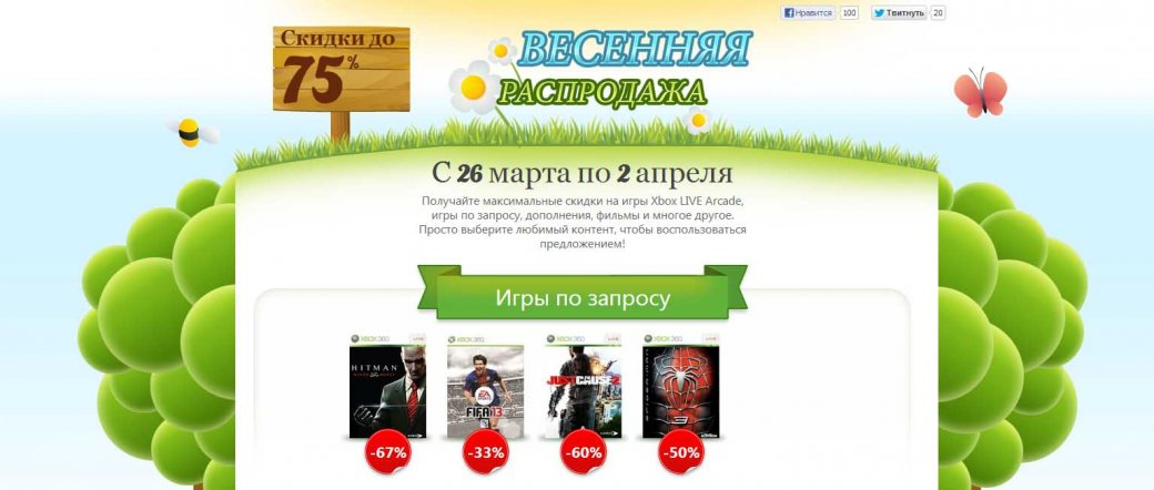Стартовала весенняя распродажа в Xbox Live. - Изображение 1