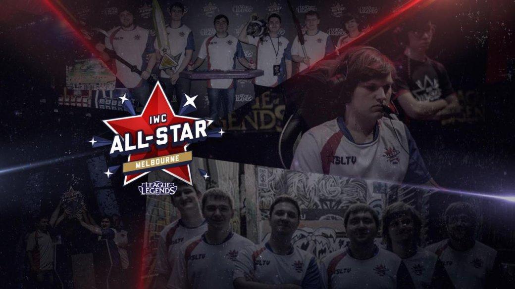 League of Legends: сборная СНГ едет в Лос-Анджелес на главный All-Star - Изображение 1