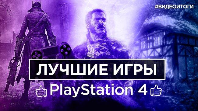 Лучшие игры для PlayStation 4 за 2015 год  - Изображение 1