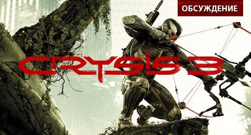 Crysis 3. Обсуждение - Изображение 1