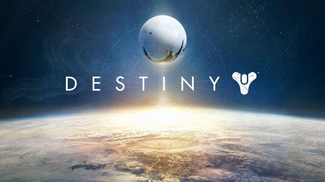 Берем? Destiny - Изображение 1