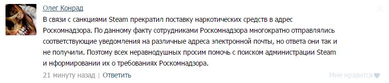 Как Рунет отреагировал на внесение Steam в список запрещенных сайтов - Изображение 20