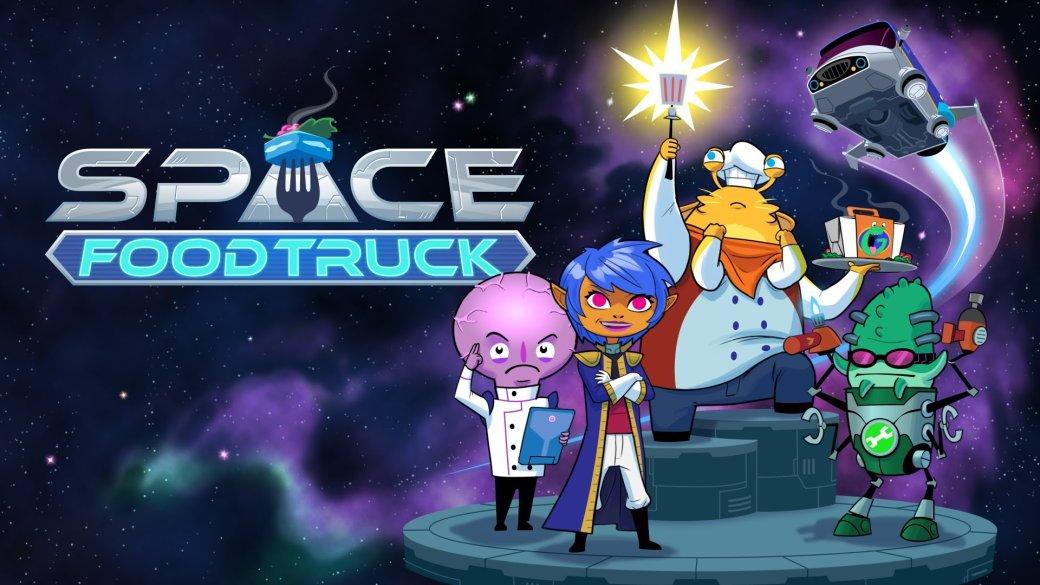 Рецензия на Space Food Truck - Изображение 1