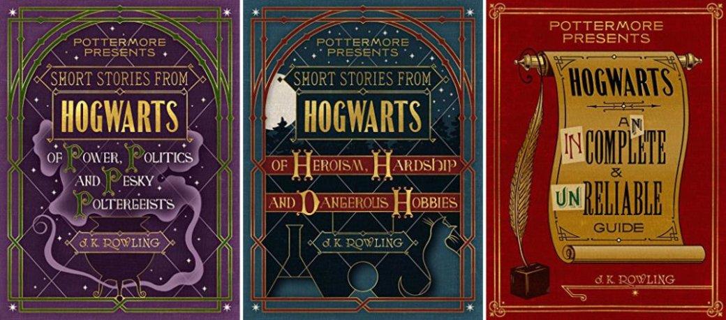 Скоро выйдут три сборника рассказов о мире «Гарри Поттера» от Роулинг - Изображение 1